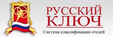 Русский Ключ
